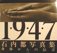 Miyako Ishiuchi: 1 9 4 7