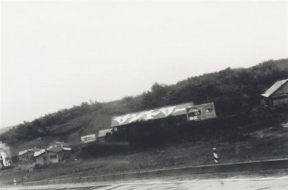 Yutaka Takanashi: Untitled (Towards the city), 1968 ©Yutaka Takanashi