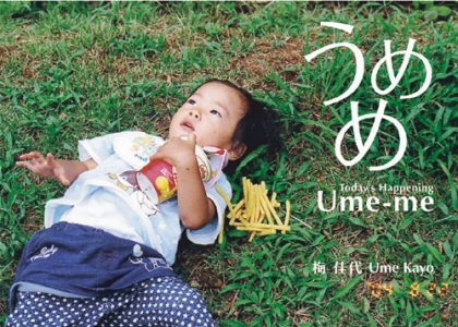 Kayo Ume: Ume-me. Little More, 2006