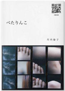 Rinko Kawauchi: Beta Rinko