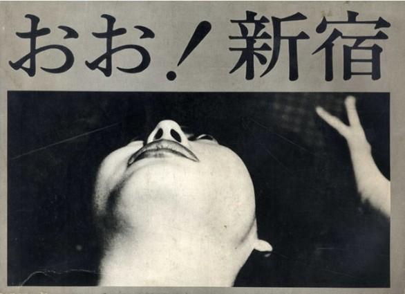 Shomei Tomatsu: Oh! Shinjuku. Tokyo: Shaken, 1969