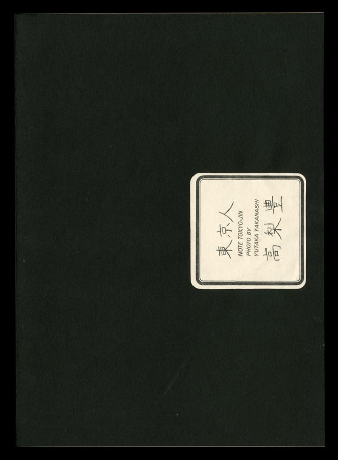 """Yutaka Takanshi: Notebook """"Tokyo-Jin"""", Vol. 2, of """"Toshi-e"""", 1974"""