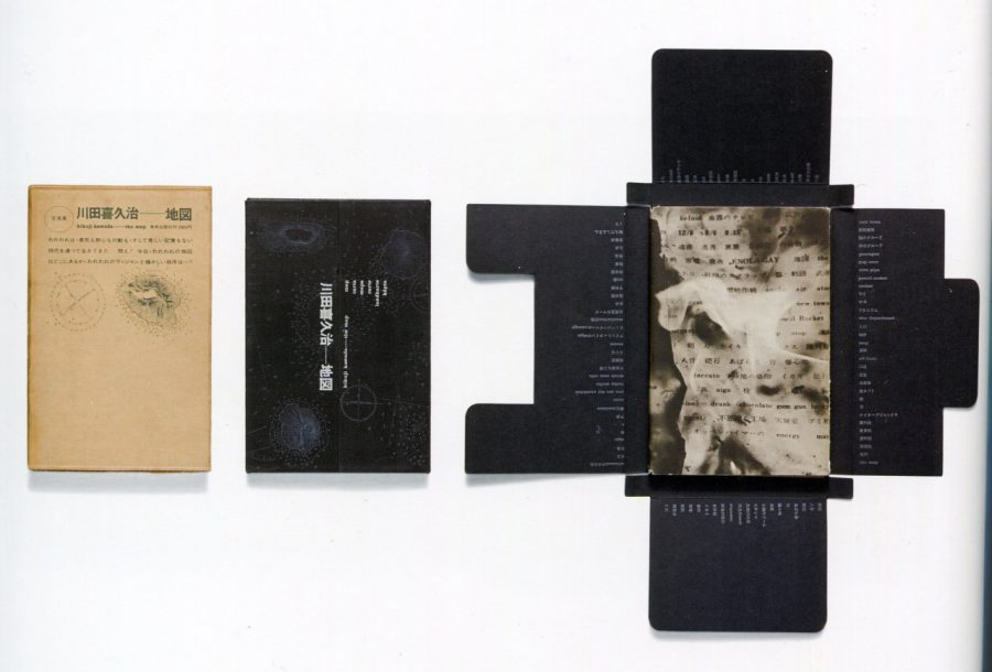 Kikuji Kawada: The Map, 1965