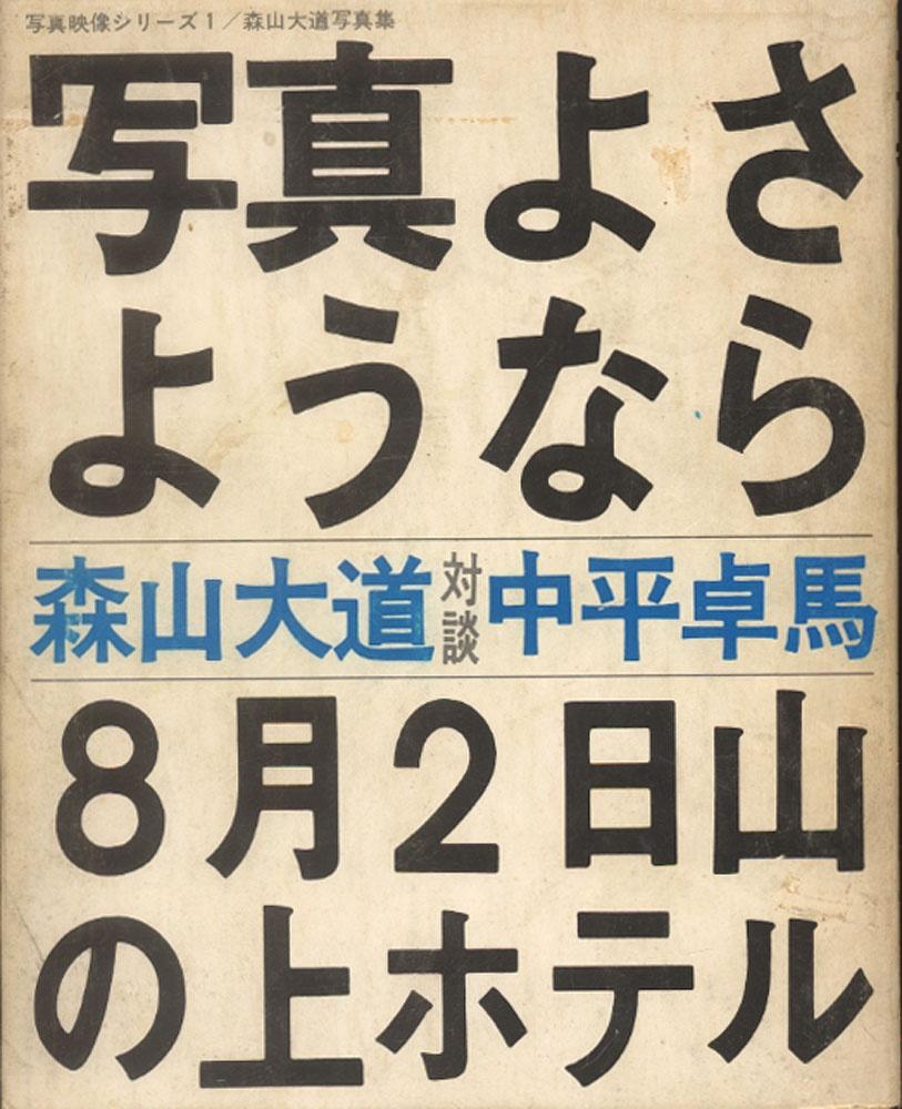 DAIDO MORIYAMA: BYE BYE PHOTOGRAPHY (1972)